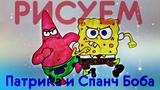 Рисуем Патрика и Спанч Боба из мультфильма