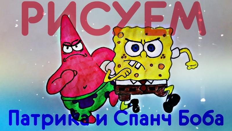 Рисуем Патрика и Спанч Боба из мультфильма Спанч Боб вместе! Как нарисовать Спанч Боба? №73