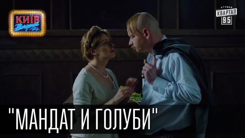 Фильм Мандат и голуби   Пороблено в Украине, пародия 2015