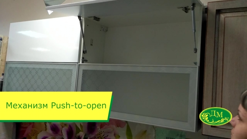 Механизм Push-to-open