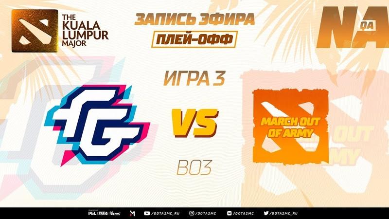 Forward Gaming vs MOOA карта 3 The Kuala Lumpur Major Закрытые квалификациия Сев Америка