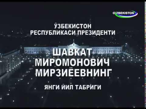 Новогоднее поздравление Президента Узбекистана Шавката Мирзиёева