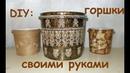DIY:Горшки из СТРОИТЕЛЬНЫХ ВЁДЕР/Second life to a CONSTRUCTION BUCKETМ