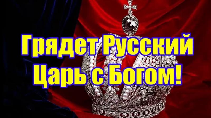 Грядёт Русский Царь с Богом