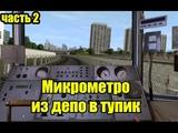Trainz: Метролиния из 5 станций, 2 наземных, пробег обратно, часть 2