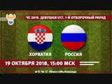 Хорватия - Россия. Чемпионат Европы 2019. Девушки U-17. 1-й отборочный раунд