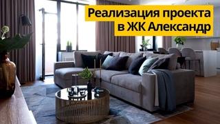Дизайн интерьера квартиры для молодой семьи в современном стиле. Реализованный проект в ЖК Александр