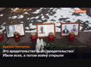 Молитва памяти в Парке братства по оружию