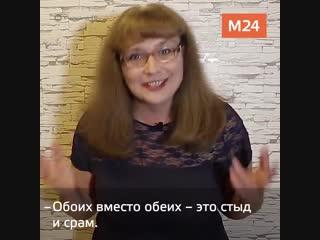 """Учитель русского языка разбирает ошибки ведущих """"Москвы 24"""""""