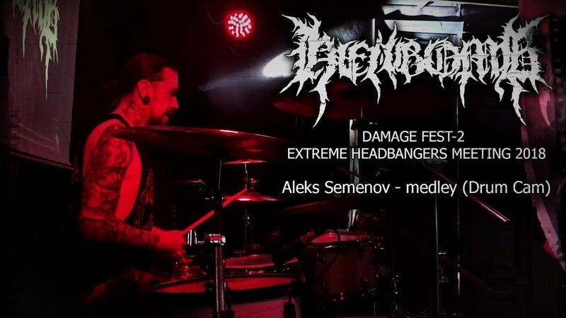 Aleks Semenov - HELLBOMB - medley (Drum Cam) DAMAGE FEST-2