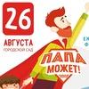 """Фестиваль """"Папа может!"""""""