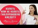 ЗА и ПРОТИВ инъекций гиалуроновой кислоты Что скрывают косметологи