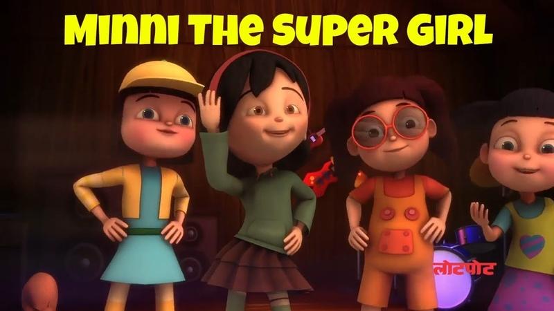 Minni The Super Girl | Cartoon For Girls | Animated Video For Kids | Hindi Cartoon