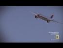 Реконструкция последних минут полета Boeing 777