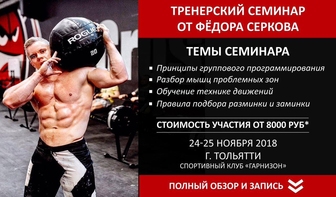 Афиша Тольятти Тренерский семинар Фёдора Серкова в Тольятти