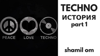 История Техно Музыки. History of Techno. Часть 1