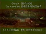 Песня 1981 - ВИА