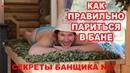 Как правильно париться в русской бане. Олег Рябиков
