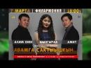 СЫЛДЫСТЫГДА КАДЫ ДУЖАР БИС - ШЫНГЫРАА и АМИТ.mp4