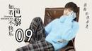 【English Sub】如若巴黎不快乐 09丨Paris Unhappy 09(主演:张翰,阚清子,林雨申,张雅玫)【未210