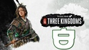 Прохождение Total War Three Kingdoms Троецарствие 8 Две банды сцепились в тени гор Чжэн Цзян