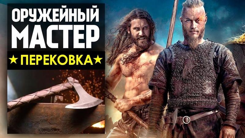 Оружейный Мастер: Перековка - Топор Рагнара из Викингов - Man At Arms: Reforged на русском!