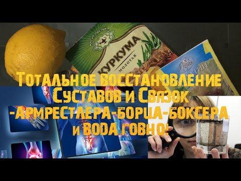 Тотальное Восстановление Суставов и Связок Армрестлера Борца Боксера и ВОДА ГОВНО!