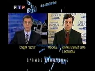 Вести (РТР, 26 марта 2000)