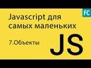JavaScript для самых маленьких. 7. Объекты