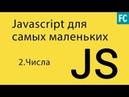 JavaScript для самых маленьких. 2. Числа