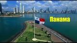 Панама(Panama) С высоты птичьего полета