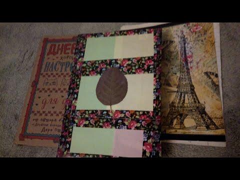Гербарий||Мой личный дневник||Мой блокнот гербарий