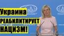 Слава Украине! Захарова прокомментировала новое приветствие в НЕЗАЛЕЖНОЙ и сравнила с НАЦИСТСКИМ