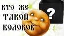 КОЛОБОК/РАСШИФРОВКА РУССКИХ НАРОДНЫХ СКАЗОК/ДЕТЯМ И ВЗРОСЛЫМ