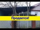 Продается дом в ст.Азовская Северского района Краснодарского края