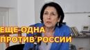 Новый президент Грузии отказалась сотрудничать с Россией