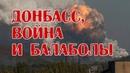 Донбасс, война и балаболы 18