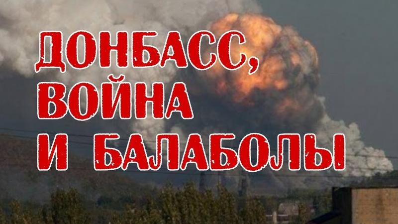 Донбасс война и балаболы 18