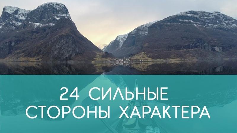 24 СИЛЬНЫЕ СТОРОНЫ ХАРАКТЕРА   ECONET.RU