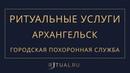 Ритуал Архангельск Похороны Ритуальные услуги – Городская похоронная служба Arh.Ritual