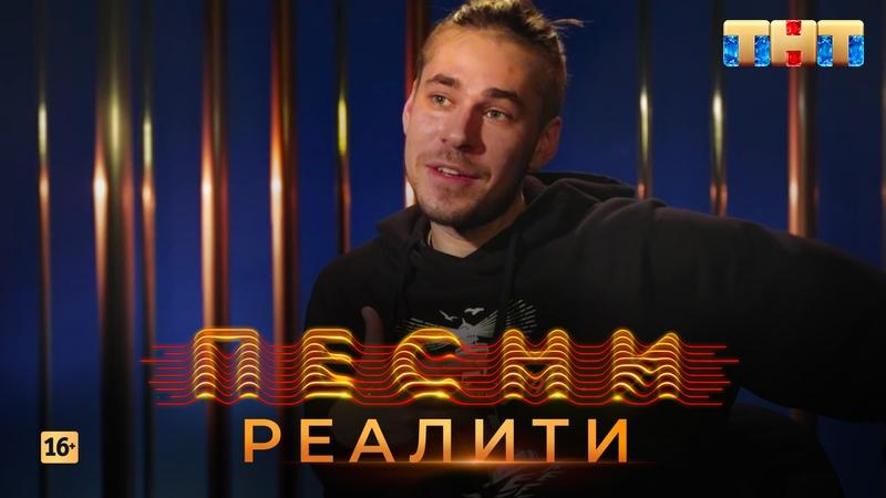 ПЕСНИ Реалити 3 выпуск 18 04 2018