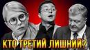 Зеленский Я не пропущу Порошенко во второй тур ''