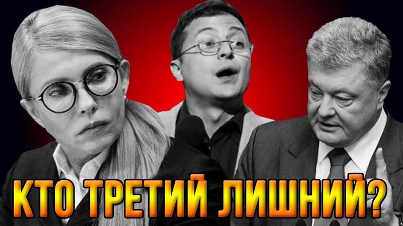 Зеленский: Я не пропущу Порошенко во второй тур!''