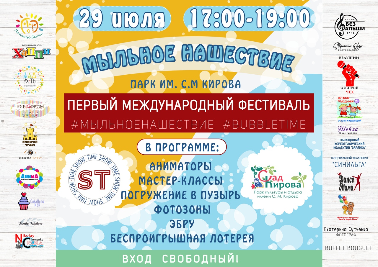 Афиша Мыльное Нашествие 2019. Новосибирск