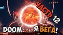 DOOM 4 - Прохождение игры на Русском - Я вега! №12 / PC