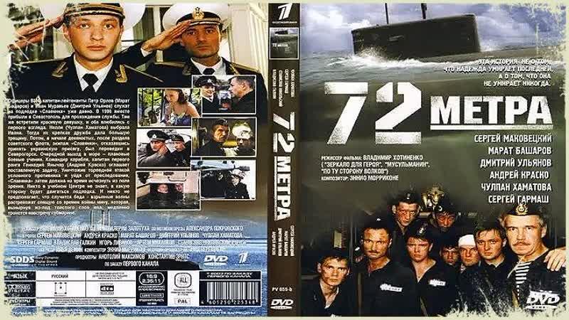 72 метра ТВ ролик 2004
