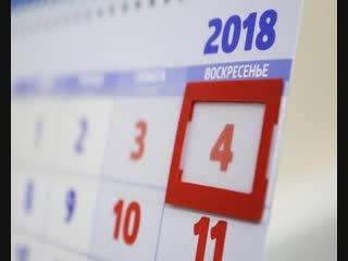 Новосибирцев ждут три выходных в конце недели