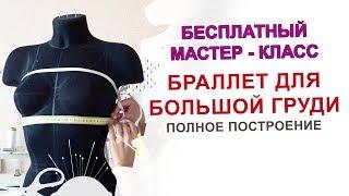 Браллет для большой груди как построить Бесплатно и подробно