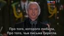 Катюша - Дмитрий Хворостовский (9.5.2016) (Subtitles)
