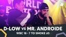 Vs D-LOW | WBC 7ToSmoke Battle 2018 | Battle 5